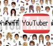 10Vocabs for YouTubers