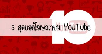 โฆษณา,YouTube Advertising, YouTube Ads