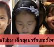 3 YouTuber Kids