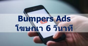 Bumpers Ads - โฆษณา 6 วินาที