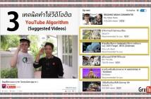 3 เทคนิคทำให้วีดีโอติด YouTube Algorithm (Suggested Videos)