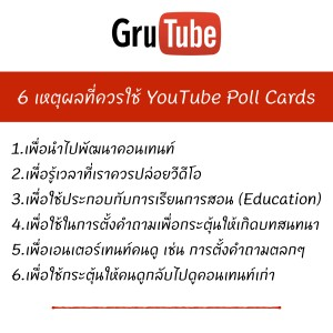 GruTube card polls info
