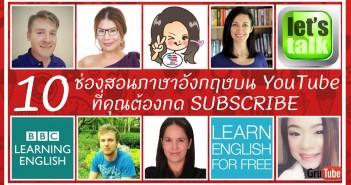 10ช่องสอนภาษาอังกฤษที่คุณต้องกด Subscribe