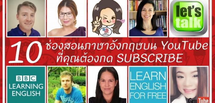 10 ช่องสอนภาษาอังกฤษบน YouTube ที่คุณต้องกด Subscribe