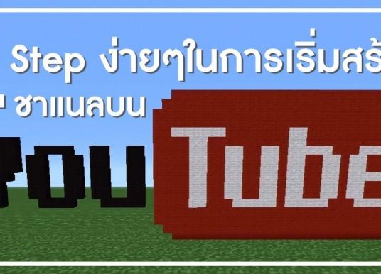 4 Steps ง่ายๆในการเริ่มสร้าง Channel บน YouTube